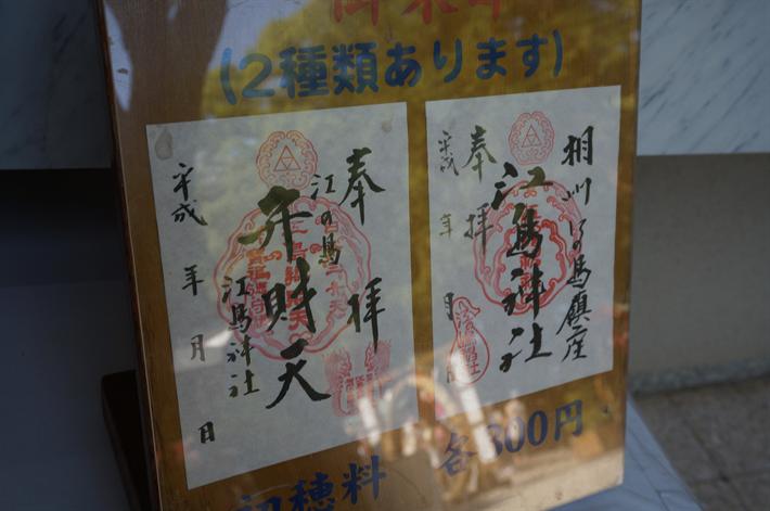 初めての御朱印は湘南の海に浮かぶ江島神社
