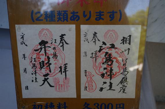 ③初めての御朱印は湘南の海に浮かぶ江島神社