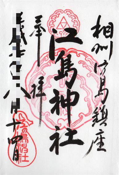⑤初めての御朱印は湘南の海に浮かぶ江島神社
