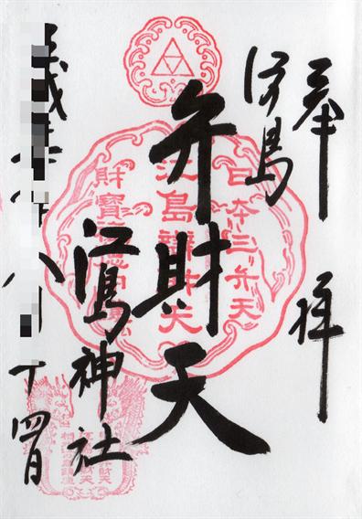 ⑥初めての御朱印は湘南の海に浮かぶ江島神社
