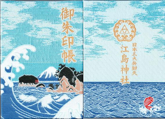 ⑥江ノ島の海を表現した御朱印帳に一目惚れ!江島神社(神奈川県藤沢市)