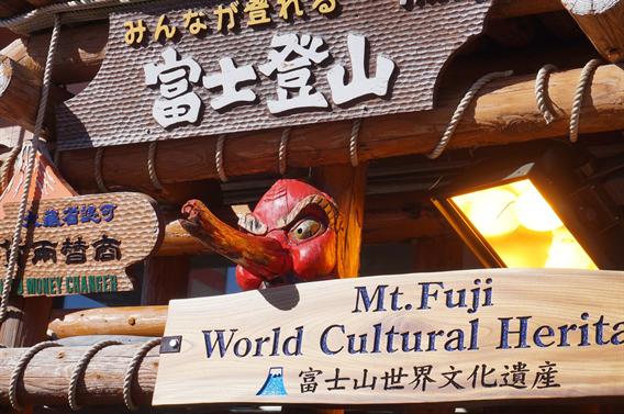 ⑧富士山五合目で御朱印が頂ける!【小御嶽神社】