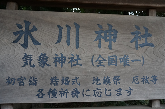 ③日本唯一のお天気の神様!高円寺の気象神社(氷川神社)