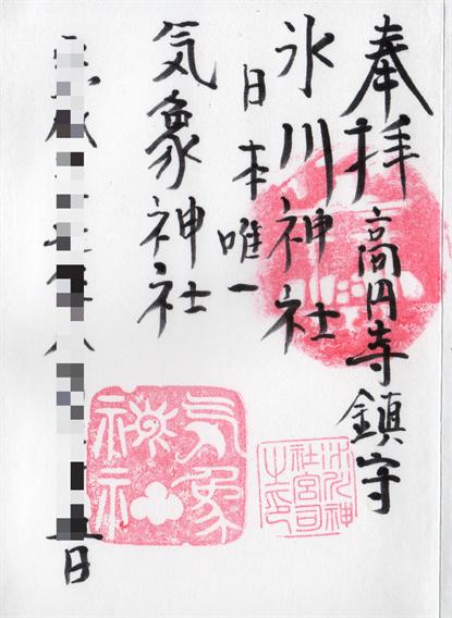 ⑤日本唯一のお天気の神様!高円寺の気象神社(氷川神社)