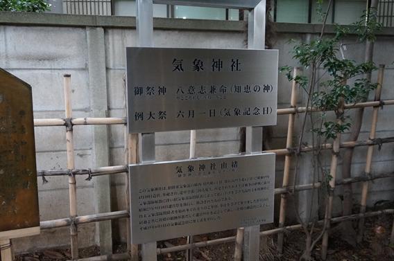 ⑥日本唯一のお天気の神様!高円寺の気象神社(氷川神社)