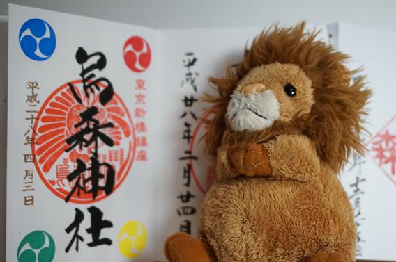 ④はじめまして!御朱印ライオン レオくんです