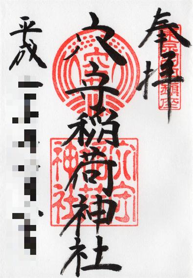 ⑩狐の道しるべ、穴守稲荷神社(東京都大田区羽田)