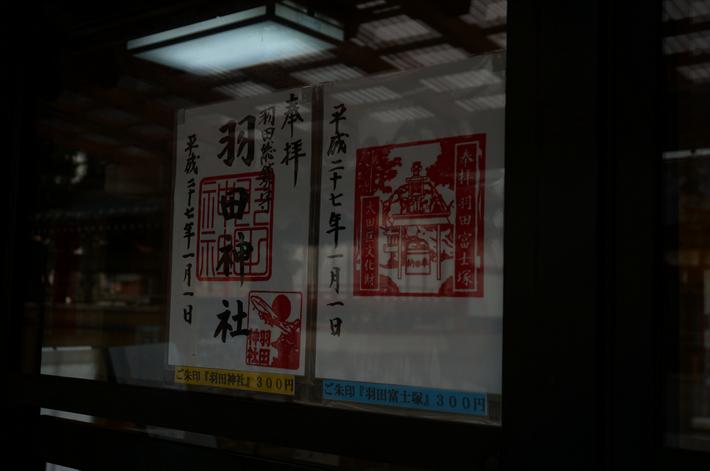 航空守りに!飛行機の御朱印がいただける羽田神社