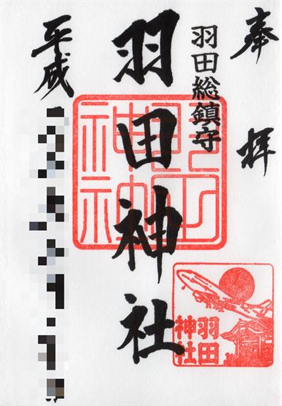 ⑩航空守りに!飛行機の御朱印がいただける羽田神社