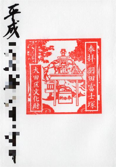 ⑪航空守りに!飛行機の御朱印がいただける羽田神社