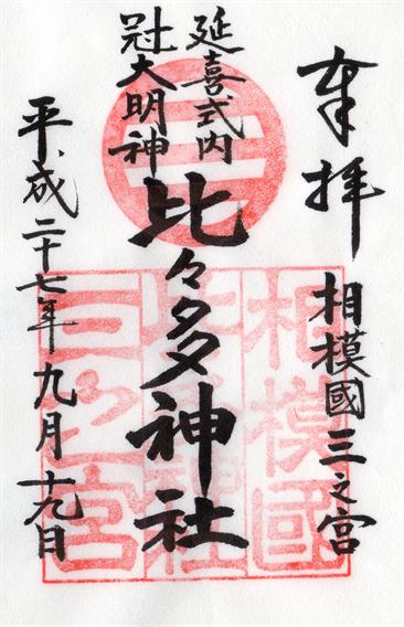 """⑦大山を冠する""""冠大明神"""" 比々多神社【神奈川県伊勢原市】"""