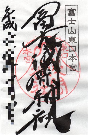 ⑧富士山の御朱印がいただける東口本宮冨士浅間神社(静岡県駿東郡小山町)