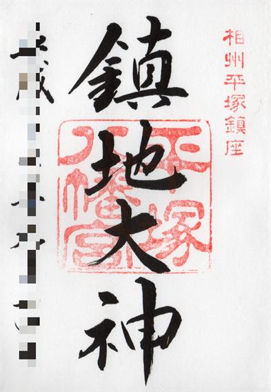 ⑦湘南アヒルの楽園?!平塚八幡宮(神奈川県平塚市)