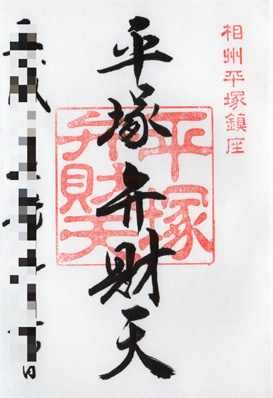 ⑨湘南アヒルの楽園?!平塚八幡宮(神奈川県平塚市)