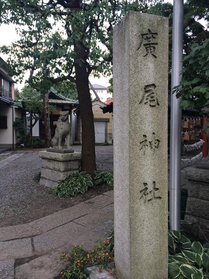⑤都心の小さな神社、廣尾稲荷神社(東京都港区南麻布)