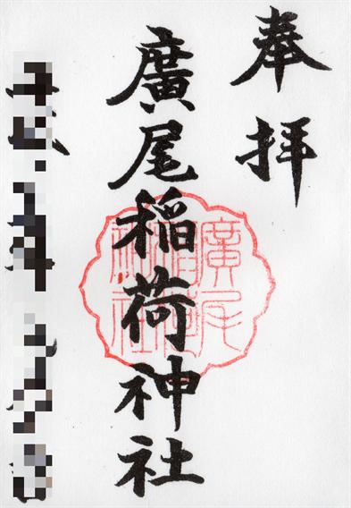 ⑦都心の小さな神社、廣尾稲荷神社(東京都港区南麻布)