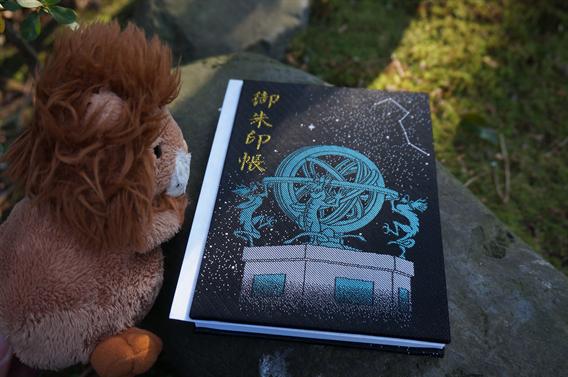 御朱印帳-神社の専門用語(神道用語)を噛み砕いて解説します