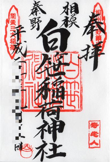 ⑩キツネさんの萌えキャラ絵馬?!白笹稲荷神社(神奈川県秦野市)