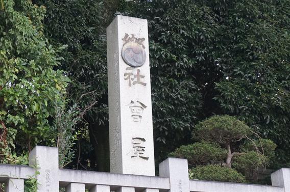 ③名水の地の守り神 曾屋神社(神奈川県秦野市)