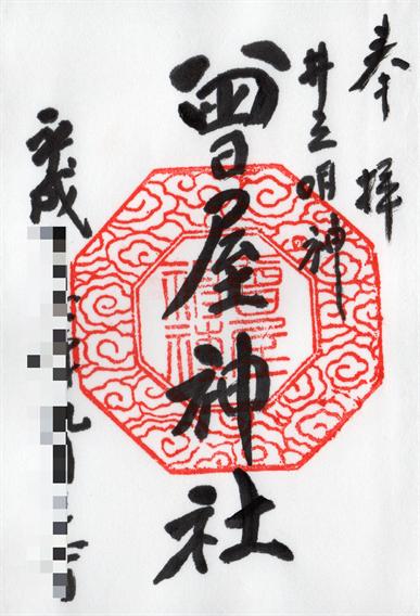 ⑦名水の地の守り神 曾屋神社(神奈川県秦野市)