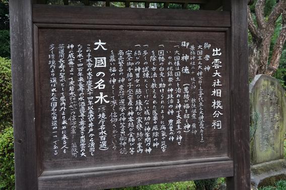 ⑮関東のいづもさん 出雲大社相模分祠(神奈川県秦野市)