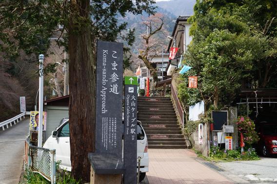 ②ケーブルカーで大山詣り、大山阿夫利神社(神奈川県伊勢原市)
