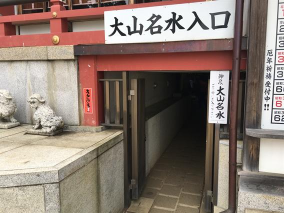 ⑩ケーブルカーで大山詣り、大山阿夫利神社(神奈川県伊勢原市)