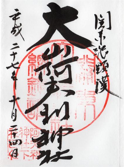 ⑲ケーブルカーで大山詣り、大山阿夫利神社(神奈川県伊勢原市)