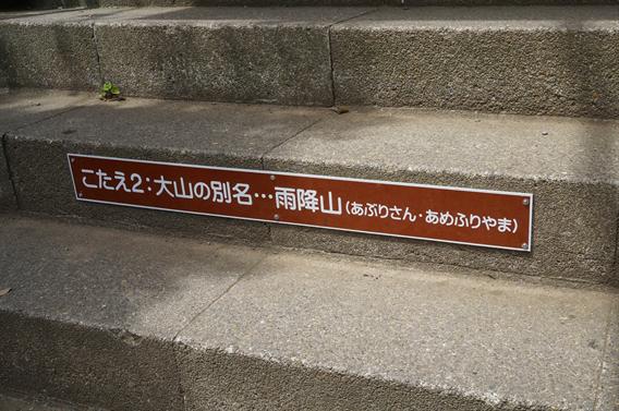 20ケーブルカーで大山詣り、大山阿夫利神社(神奈川県伊勢原市)