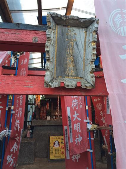 ③巣鴨の子育て稲荷と大鳥神社(東京都文京区千石)
