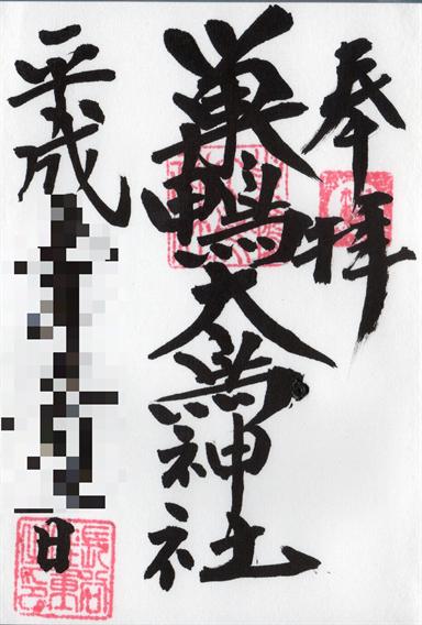 ⑦巣鴨の子育て稲荷と大鳥神社(東京都文京区千石)