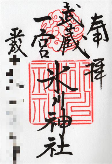 ⑫武蔵国の一宮、大宮氷川神社(埼玉県さいたま市大宮区)